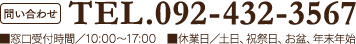TEL.092-432-3567 ■窓口受付時間/10:00~17:00 ■休業日/土日、祝祭日、お盆、年末年始