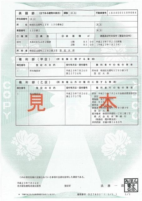 登記簿サンプル(法務省作成)